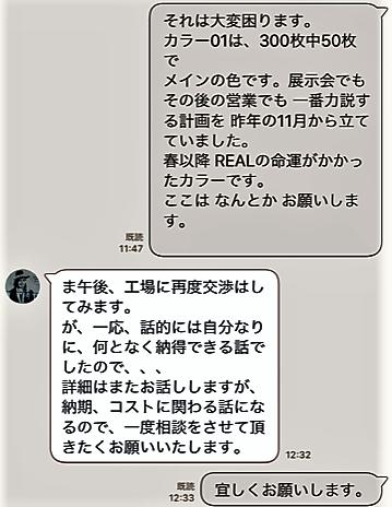 返信LINE