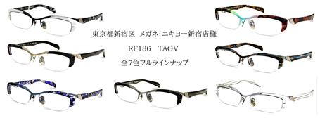 メガネ・ニキョー新宿店様RF186TAGVフルラインナップ
