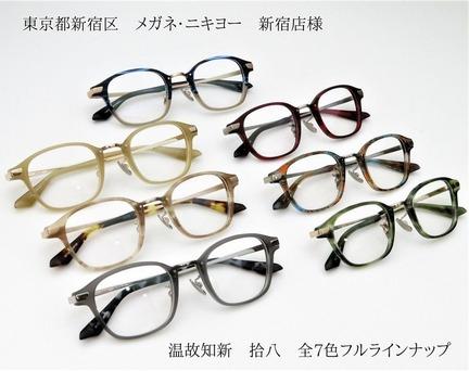 メガネ・ニキョー新宿店様 拾八 フルラインナップ