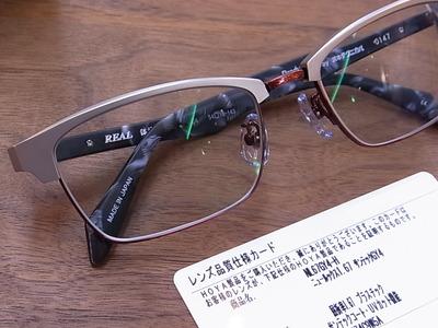 眼鏡&サングラス