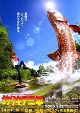 釣りキチガイ三平