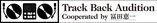 20070125_TrackBackAudition.jpg