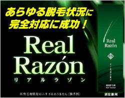 薄毛・脱毛の悩みに『リアルラゾン』