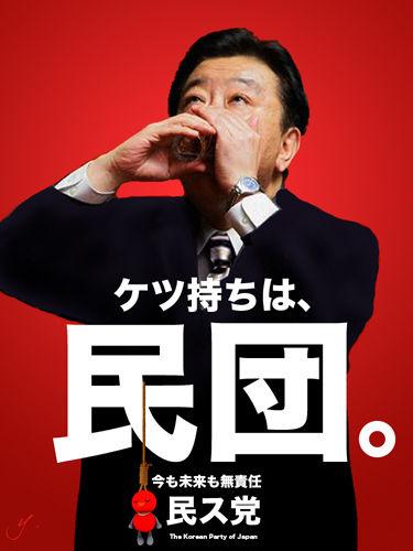 「韓国はゴールポストがずるずる動く」 民進野田幹事長が韓国の対応を批判