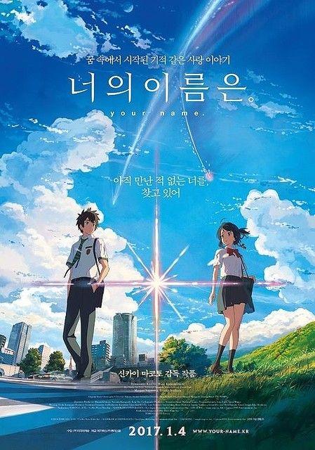 韓国で『君の名は。』300万人突破 日本アニメ映画1位に