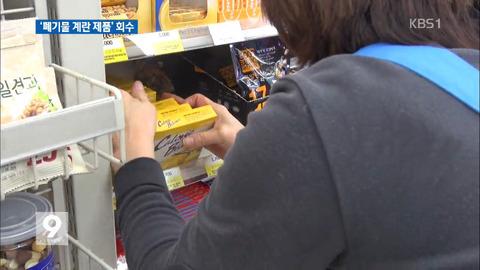 韓国大騒ぎ!韓国ロッテとヘテが廃棄用の卵をお菓子に使用し全品回収 廃棄用卵の製造日を変え再度出荷