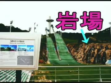 平昌五輪のジャンプ台