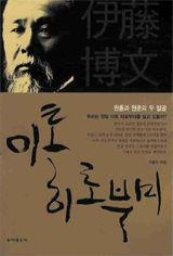 なぜ「韓国の英雄」は「日本の英雄」を断罪したのか~イ・チョンガク著「伊藤博文」、 伊藤は併合に反対ではなかった ← 妄想が激しいな、嘘つきすぎてもう嘘しか言えない状況なん