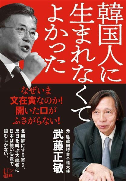 【書籍】 「韓国人は国を誤った道に導く人物を大統領に選んだ」~前駐韓日本大使・武藤正敏著『韓国人に生まれなくてよかった』