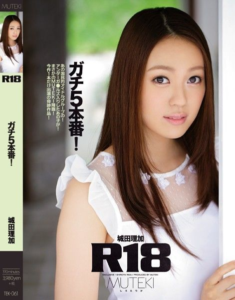 【AKB48】元AKB 米沢瑠美(23) MUTEKIでAVデビュー「ガチ5本番!」