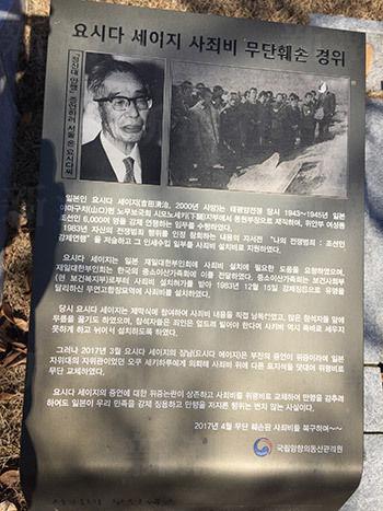"""【慰安婦問題】 韓国で吉田清治が作った謝罪碑が復活、未だ残る""""ウソ証言""""の傷跡…1943~1945年、朝鮮人6000余名を強制連行"""