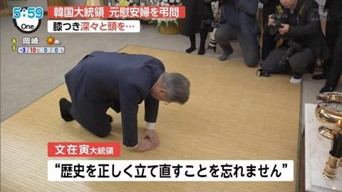 【韓国】文大統領「歴史を正しく立て直すことを忘れません」床にひざをつき元慰安婦のキム・ボクトンを弔問