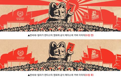 【旭日旗】 韓国映画が開幕作のスペイン映画祭、ポスターなどに旭日旗を使用して物議