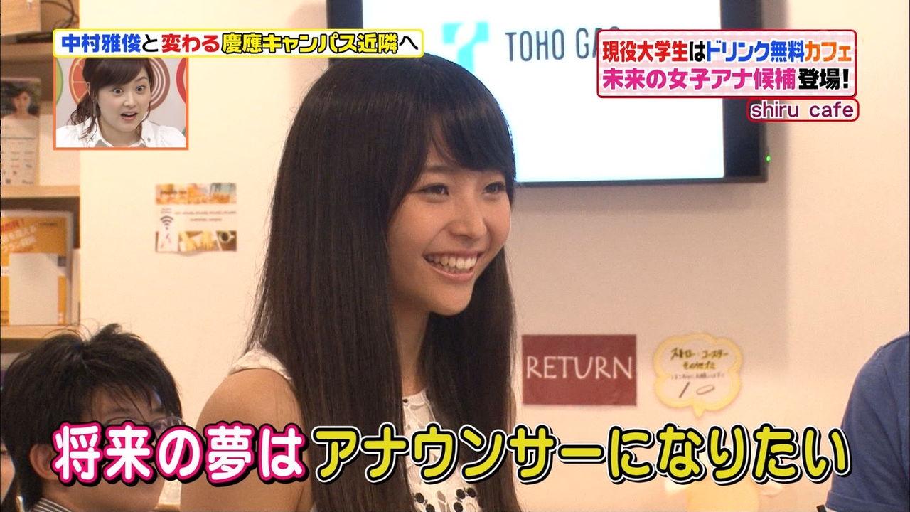 【エンタメ画像】将来はアナウンサーになりたいミス慶應ファイナリストの経済学部1年の渡邊渚さん(19)