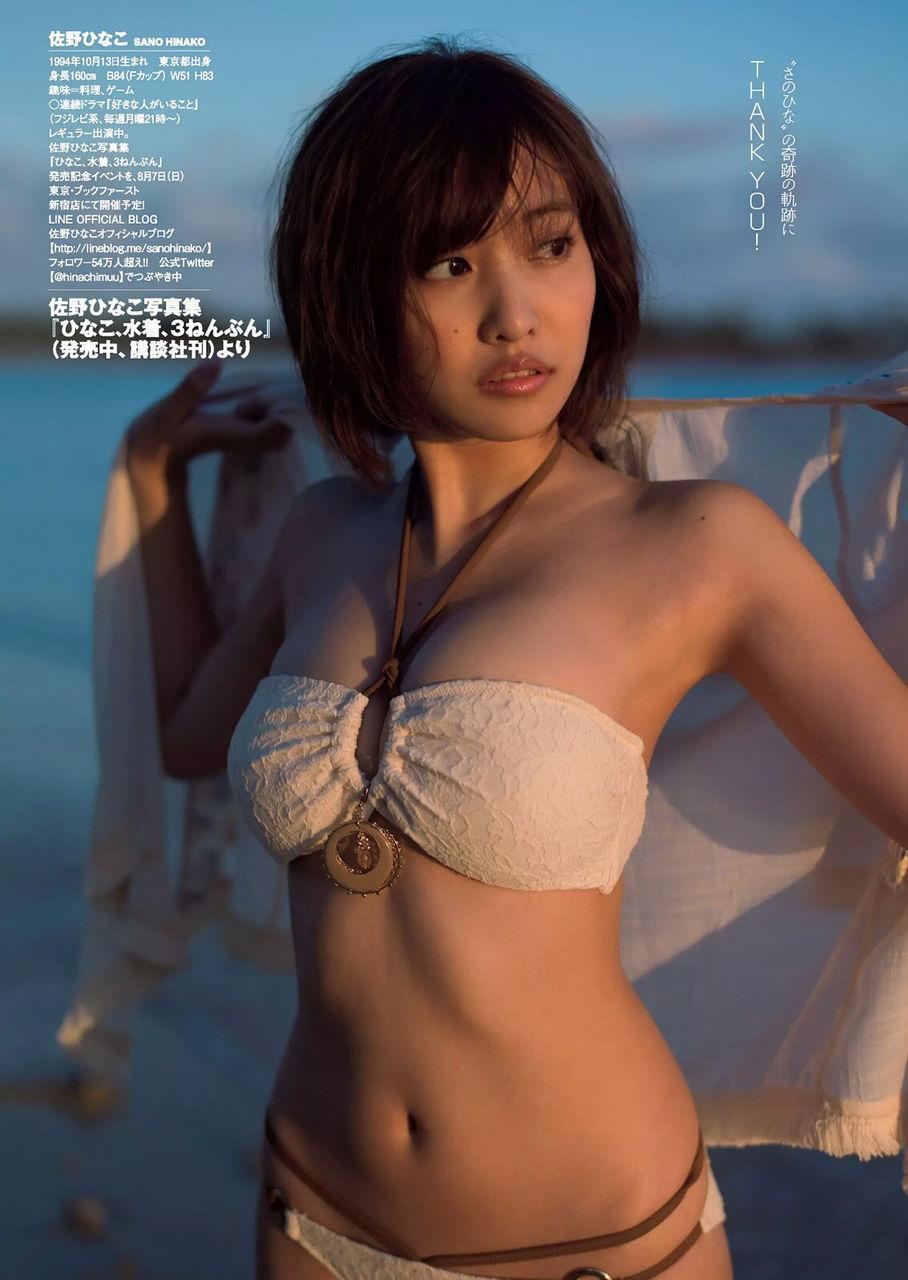 【エンタメ画像】ブサブサこと佐野ひなこちゃんのお体