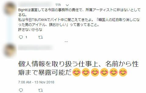 【基地外】BTSファンのTSUTAYA店員「BTSの悪口言ってる客を許さない。個人情報を扱ってて名前まで暴露できるぞ」と脅迫