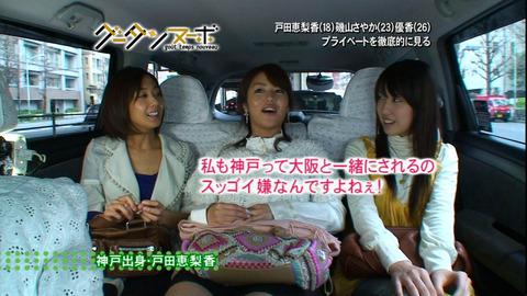神戸出身の戸田恵梨香「神戸が大阪と一緒にされるの凄いイヤ!」「大阪って全然知らない。行ったことない。」