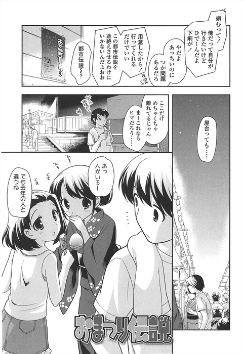 【2次」貧乳のエロ画像06
