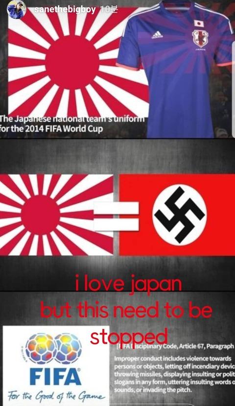 「私は日本を愛しているが、これは止める必要がある」~韓国ラッパー、戦犯旗を「ディス」る