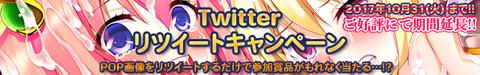 content_campaign_retweet_b