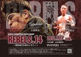REBELS14-fly-tatuzawa-tatesima-1