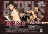 REBELS14-fly-degai-takeuti-1