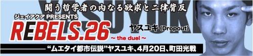 bunner_yasuyuki26
