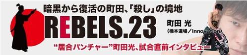 20140120rebels (4)