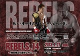 REBELS14-fly_masuda