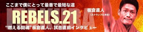 itakura-interview-banner-1