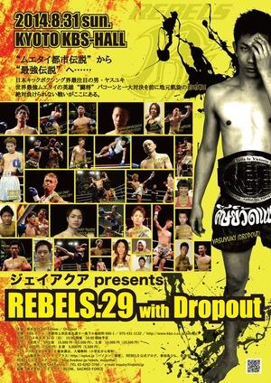 20140831-rebels-pos