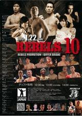 20120122-rebels10-poster-500
