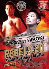 20130922-hiroki-isiduka-1