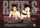 REBELS14-fly-kiyokawa-hamamoto-1