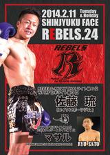 REBELS24_satoryu-A4