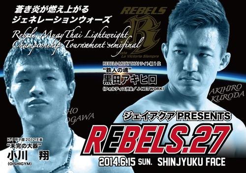 REBELS27_kurodaogawa72