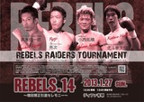 REBELS14-riders縺ョ繧ウ繝偵z繝シ100
