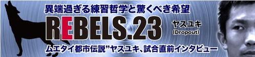 bunner_yasuyuki_REB23