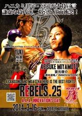 20140316miyamotokeisuke-yuuki