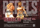 REBELS14-fly-kuroda-hatimaki-1