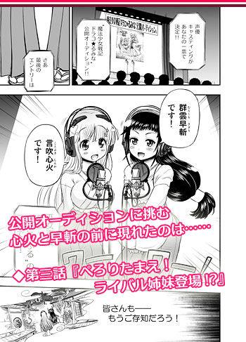 anitama03_01アオリ文入り