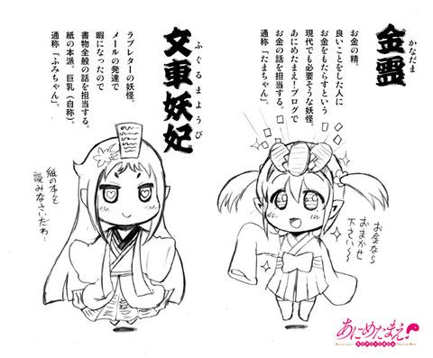 金霊&文車妖妃00