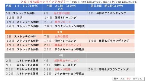 2019快腸オンラインアカデミー