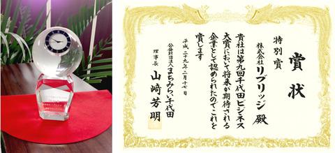 『グーカ』が「第9回 千代田ビジネス大賞」にて「千代田ビジネス大賞 特別賞(ニュービジネス部門)」を受賞いたしました。