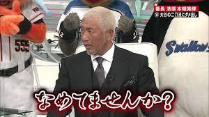 清原「なめてませんか?」