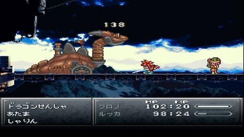 クロノトリガー ドラゴン戦車