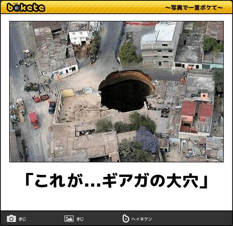 ギアガの大穴