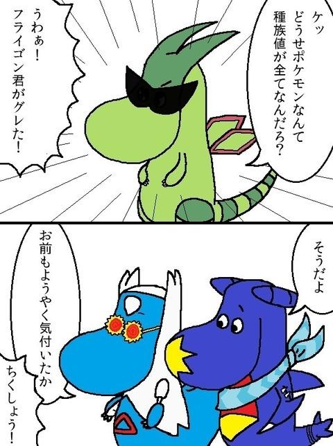 フライゴンの漫画