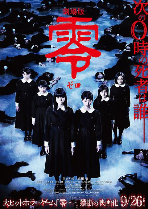 劇場版 零~ゼロ~のポスター