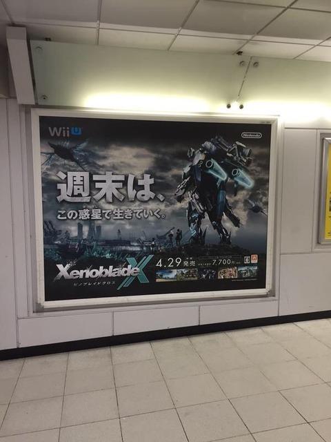 ゼノブレイドクロスの駅広告
